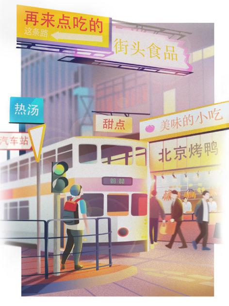 Illustration of Hong Kong street scene